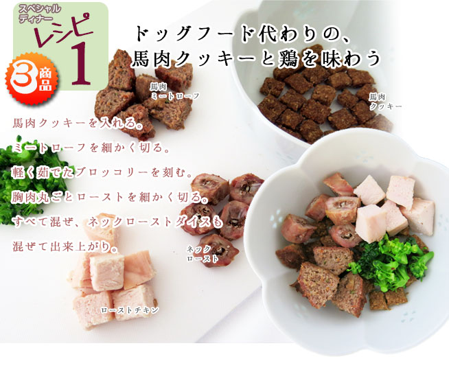 dogfood_natural_recipe_16