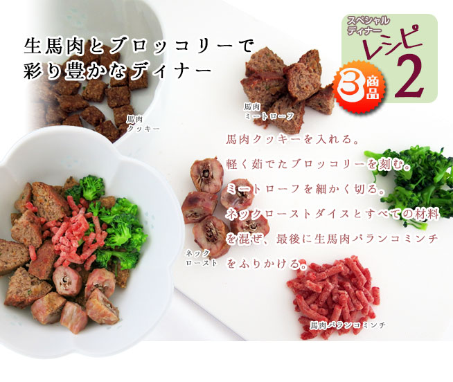 dogfood_natural_recipe_17