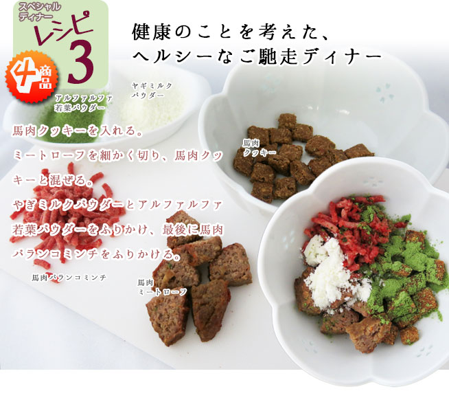 dogfood_natural_recipe_18